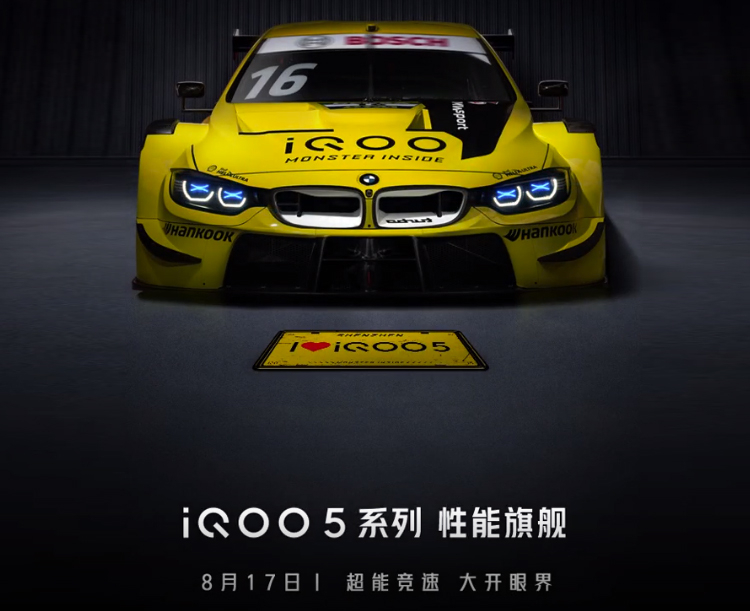 Vivo joins BMW M Motorsport to unveil a 'racing' version of the flagship iQOO 5 - Phone Mantra