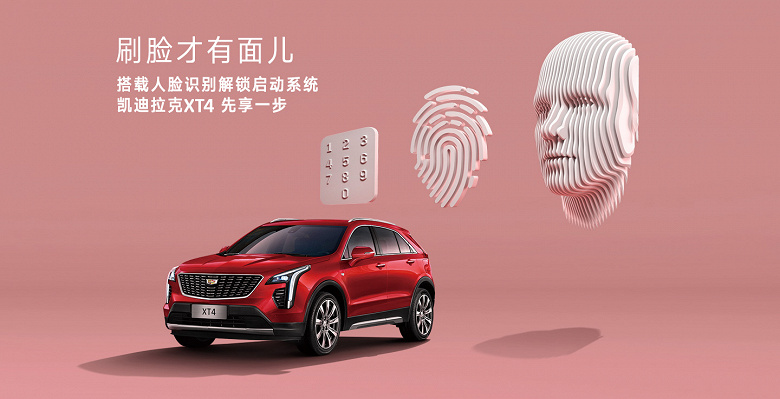 Face unlock - now also in the car. Convenient feature arrives in 2021 Cadillac XT4 - Phone Mantra