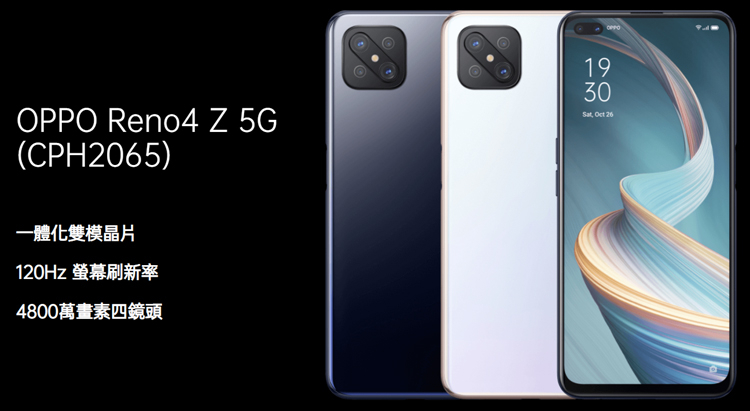 OPPO Reno4 Z 5G smartphone presented with Full HD + screen and Dimensity 800 chip - Phone Mantra