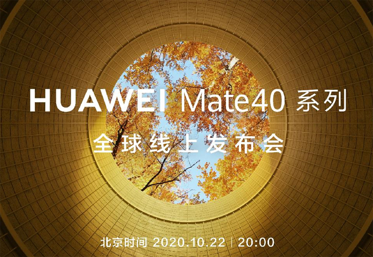 Huawei Mate 40 Series To Be Revealed on October 22